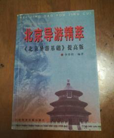 北京导游精萃《北京导游基础》提高版  正版现货,一版一印,内页干净整洁,无破损,无字迹,无划线。