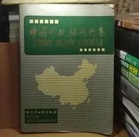 中国邮政编码图集 哈尔滨地图出版社