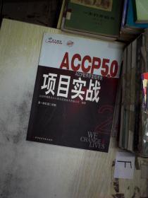 Accp5.0 ACCP软件开发初级程序员 项目实战  第一学年第二学期