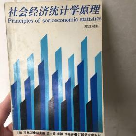 社会经济统计学原理 (英汉对照)
