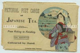 """民国日本茶道明信片纸袋一枚,封面文字翻译后为""""从采摘到完成,整理10张,手工上色"""", 注意此链接仅含空纸袋,不含任何明信片"""
