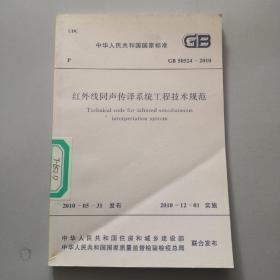 中华人民共和国国家标准  红外线同声传译系统工程技术规范  GB 50524—2010