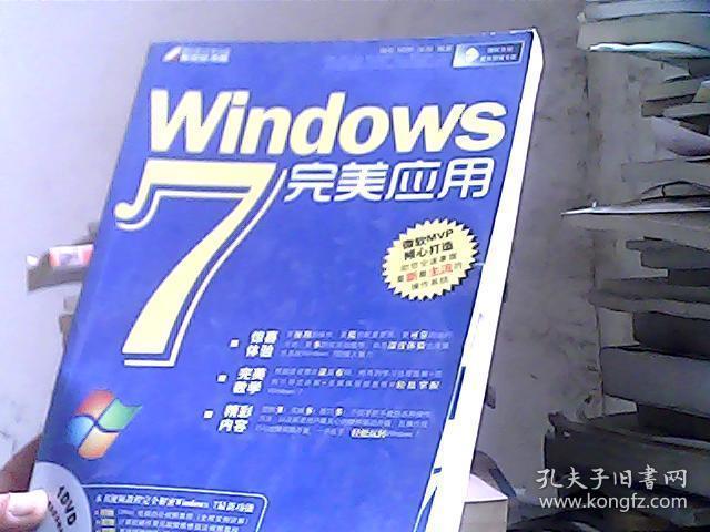 Windows 7完美应用(无盘)
