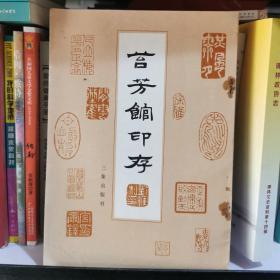 苔芳馆印存(清末陕西名家 刘晖印谱)