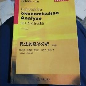 民法的经济分析,影印本。