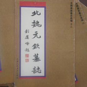 北魏元钦墓志12