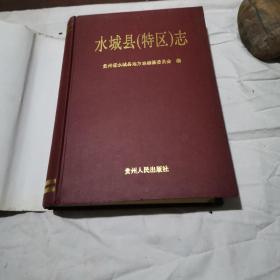水城县(特区)志