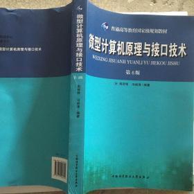 中科大 微型计算机原理与接口技术 第6版六版
