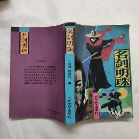 名劍名珠 人民文學出版社