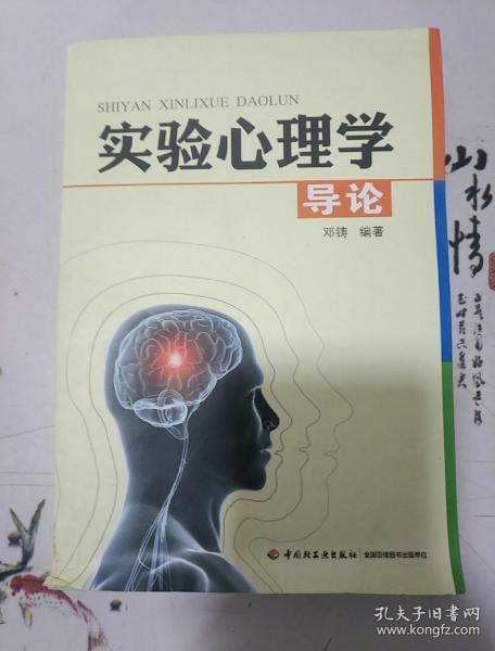 实验心理学导论