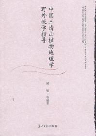中国三清山植物地理学野外教学指导(无彩页)