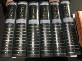 二十六史【全六册 16开精装厚本】【 99年一版一印 印3000套】【书很小要用放大镜看】