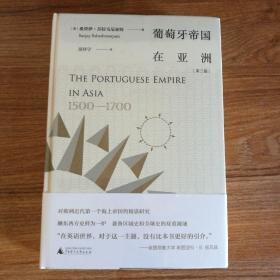 新民说·葡萄牙帝国在亚洲:1500-1700(第二版)