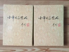 邓小平同志浮雕肖像:小平同志您好  二枚(画家李琦作品 一枚铜锌合金精铸 一枚24K镀金)