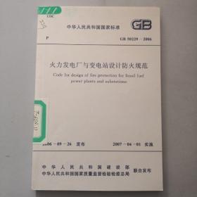 中华人民共和国国家标准  火力发电厂与变电站设计防火规范  GB 50229—2006