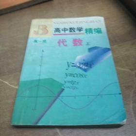 高中数学精编.代数.上册