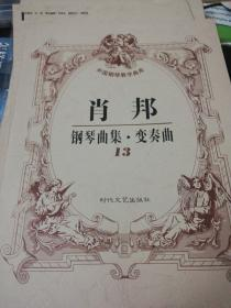 肖邦钢琴曲集·变奏曲  13 Z