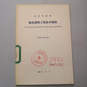 北京市标准  绿色照明工程技术规程   DBJ01—607—2001