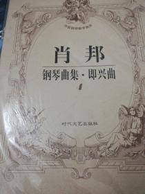 肖邦钢琴曲集·即兴曲 4 Z