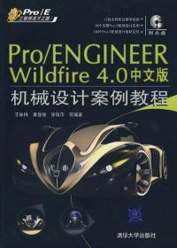 Pro/ENGINEER
