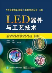 LED器件与工艺技术