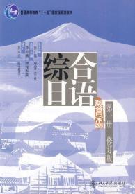 综合日语:第一册