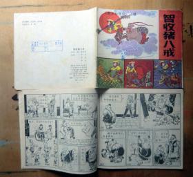 《猴王孙悟空》丛书 《智收猪八戒》 1988年新世纪出版社 24开连环画