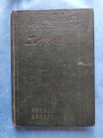 五十年代工作与学习日记本