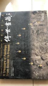 中华国宝大典 传世画藏 4开本 铜板彩印 【书约重10公斤】