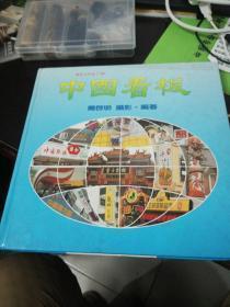 看板世界第7辑  中国看板 精装  簡啓明 签赠本 Z