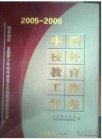 2005/2006中国校外教育工作年鉴