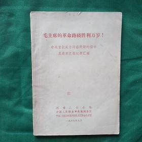 毛主席的革命路线胜利万岁:《中央首长关于河南问题的指示及赴京汇报纪要汇编》1967年 —— 河南二七公社,净重180克
