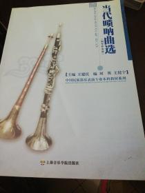 中国民族器乐表演专业本科教材系列:当代唢呐曲选(钢琴伴奏谱)  正版现货0355S