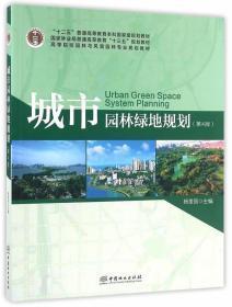城市园林绿地规划