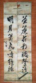新收老字一幅!安鸿翔,1940年2月5日生,陕西永寿县人,荷泽书画院名誉院长。长于草书、写意人物动物画。中西相融、南北兼收,有创意。