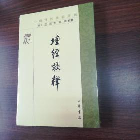 坛经校释:中国佛教典籍选刊