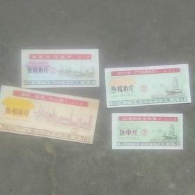 带毛主席语录广东省粮票(50市斤,10市斤,5市斤,30市斤)4张合售