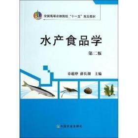水产食品学(第2版)