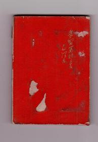新疆中医李庭芳 手抄本中药药方 一本写满 后面中间几页空白 70年代