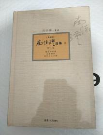 南怀瑾选集(第10卷)(典藏版)
