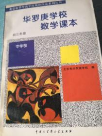 华罗庚学校数学课本. 初三年级