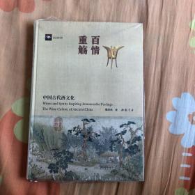 百情重觞:中国古代酒文化 (货号Y8)