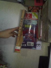 科学生活2008 10-12.