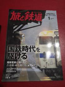 旅行与铁道 国铁时代