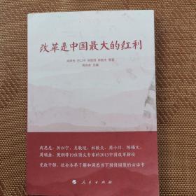 改革是中国最大的红利*作者签名*