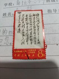 文革时期邮票  《毛主席诗词》七律  一张  有破损  八分