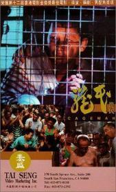 笼民 (1992) BEYOND乐队黄家驹主演的 香港绝版电影 DVD