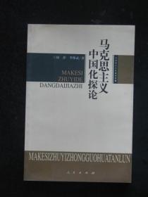 马克思主义中国化探论(何萍.人民2002年版.原价16元)
