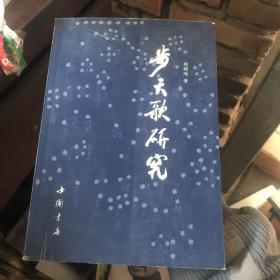 步天歌研究:以诗歌形式介绍中国古代全天星官的著作,现有多个版本传世;最早版本始於唐代,最广为人熟知的是郑樵《通志‧天文略》版本,即《丹元子步天歌》。此书便是对其的考究。