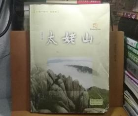 太姥山  2014·春夏卷(总第十期) 郑清清 福鼎市文联主管